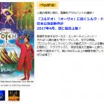 トーテム仙台公演の割引チケットを39%オフで買う方法