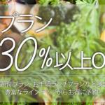 一休.comレストランの【2018年1月】最新クーポンコード情報
