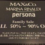 MAX&Co.(マックスアンドコー)のファミリーセール情報