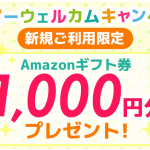 EPARKリラク&エステはじめての方に1,000円分のAmazonギフト券プレゼント中