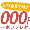 レナウン公式通販サイトの1,000円割引クーポン情報