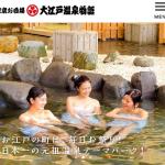 大江戸温泉物語【東京お台場】が爆安になるクーポン11選