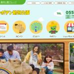 伊豆シャボテン動物公園の料金と割引クーポン情報【全8種】