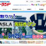 東京サマーランドの料金が1,500円オフになる割引クーポン入手方法