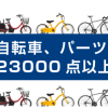 サイクルベースあさひのクーポンやアウトレットでどれくらい自転車が安く買えるか調べてみました