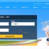 スカイチケット(skyticket)で座席指定する方法【航空会社別】