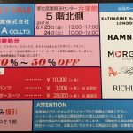 MORGANやキャサリンハムネットを展開する大賀のファミリーセール開催情報(2017年6月)
