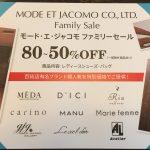 モード・エ・ジャコモのファミリーセール開催情報(2017年6月)