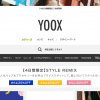 YOOXプロモーションコードの入手方法と使い方