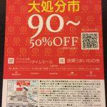 【最大90%オフ大処分市】レナウン・ダーバンファミリーセール at パシフィコ横浜(2017年7月)