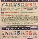 デサントファミリーフェア(ファミリーセール)@東京ビッグサイト開催情報(2017年7月)