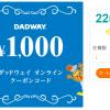 DADWAY(ダッドウェイ)のクーポンコード入手方法と使い方
