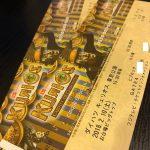 シルク・ドゥ・ソレイユ「キュリオス」の座席表と割引チケット情報