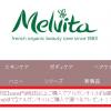 メルヴィータの通販で使えるクーポンコード入手方法と使い方