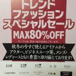 オンワード【最大80%オフ】ファミリーセール情報(2017年11月)