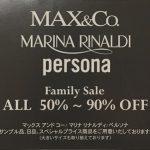 【2017年11月開催】MAX&Co.(マックスアンドコー)のファミリーセール情報