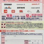 GOLDWIN(ゴールドウィン)の2017冬ファミリーセール開催情報(2017年11月)