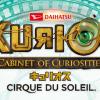 「キュリオス」の最新割引チケット情報