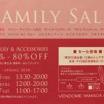 【2018年2月】VENDOME YAMADA(ヴァンドーム ヤマダ)ファミリーセール情報
