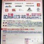 【東京開催】GOLDWIN(ゴールドウィン)のファミリーセール開催情報(2018年2月)