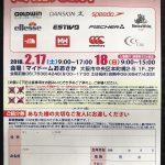 【大阪開催】GOLDWIN(ゴールドウィン)のファミリーセール開催情報(2018年2月)