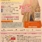 第66回RDI レナウンファミリーセール@さいたまスーパーアリーナ(2018年3月)