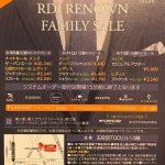 第17回RDI レナウンファミリーセール@五反田TOC(2018年3月)