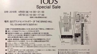【2018年4月】TOD'Sのファミリーセール開催情報