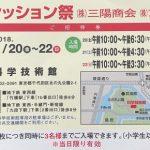 三陽商会のファミリーセール(ファッション祭)開催情報【2018年4月】