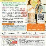 第67回RDI レナウンファミリーセール@さいたまスーパーアリーナ(2018年5月)