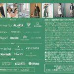 チヴィディーニやゲラルディーニの三崎商事のファミリーセール情報(2018年5月)