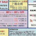 大賀のファミリーセール開催情報(2018年5月)
