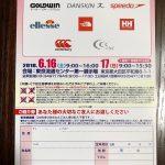 【6月 東京開催】GOLDWIN(ゴールドウィン)のファミリーセール開催情報(2018年6月)
