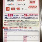 【6月 大阪開催】GOLDWIN(ゴールドウィン)のファミリーセール開催情報(2018年6月)