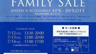 【2018年7月】VENDOME YAMADA(ヴァンドーム ヤマダ)サマーファミリーセール情報