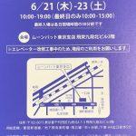 【2018年6月】ムーンバットのファミリーセール開催情報
