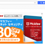 【2018年版】マカフィーの割引クーポン番号入手方法