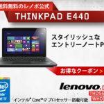 Lenovo(レノボ)の割引クーポンコードの入手方法と使い方