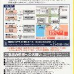 2018デサントファミリーフェア(ファミリーセール)@東京ビッグサイト開催情報(2018年7月)