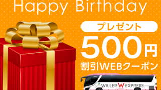 高速バス【ウィラー・トラベル】WEBクーポンの入手方法と使い方