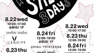 【2018年8月】BIGI(ビギ)のファミリーセール開催情報